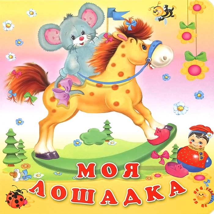 Моя лошадка