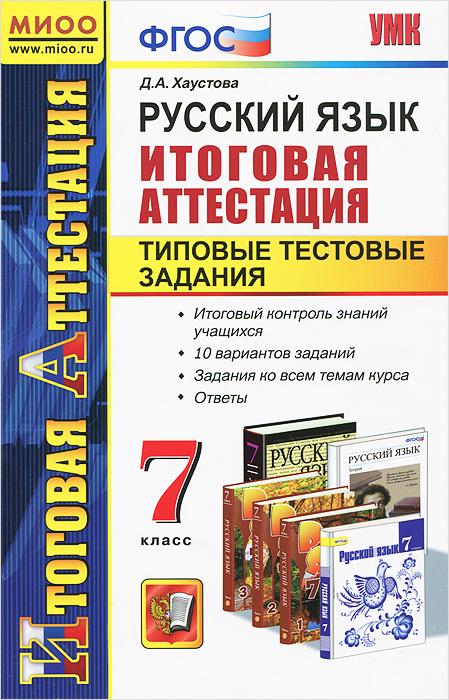 Русский язык. 7 класс. Итоговая аттестация. Типовые тестовые задания