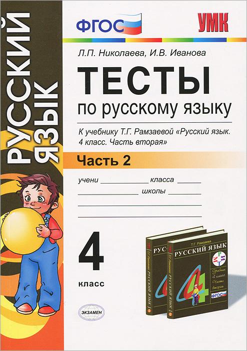Тесты по русскому языку. 4 класс. В 2 частях. Часть 2. К учебнику Т. Г. Рамзаевой