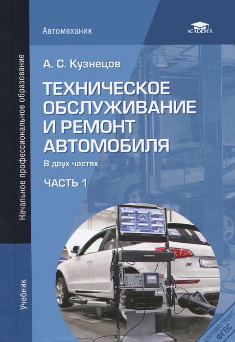 Техническое обслуживание и ремонт автомобиля. Учебник. В 2 частях. Часть 1