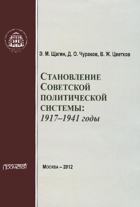 Становление советской политической системы. 1917-1941 годы