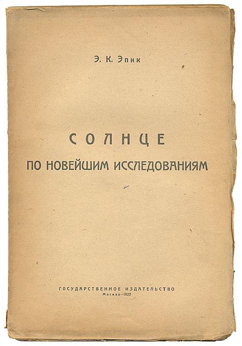 Солнце по новейшим исследованиямПК301004_лимонный, салатовыйМосква, 1922. Государственное издательство. Оригинальная обложка. Разломы. Сохранность хорошая. Свою первую книгу, Солнце по новейшим исследованиям, Э. Эпик опубликовал по-русски в 1919 г. в Москве. В работе в общедоступной форме изложены факты, касающиеся солнца. В 1922 г. он сделал прогноз относительно плотности кратеров на поверхности Марса, подтверждённый наблюдениями с искусственных спутников Марса спустя полвека. Издание не подлежит вывозу за пределы Российской Федерации.