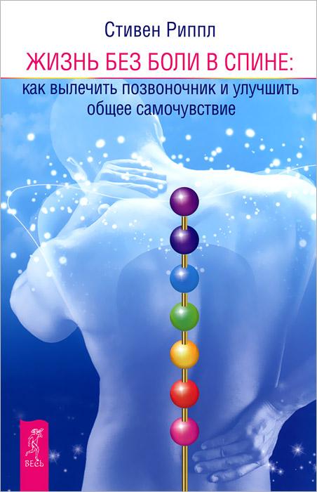 Жизнь без боли в спине. Спина без проблем (книга + DVD-ROM)