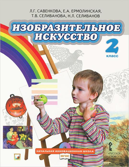 Изобразительное искусство. 2 класс. Учебник (+ CD-ROM)