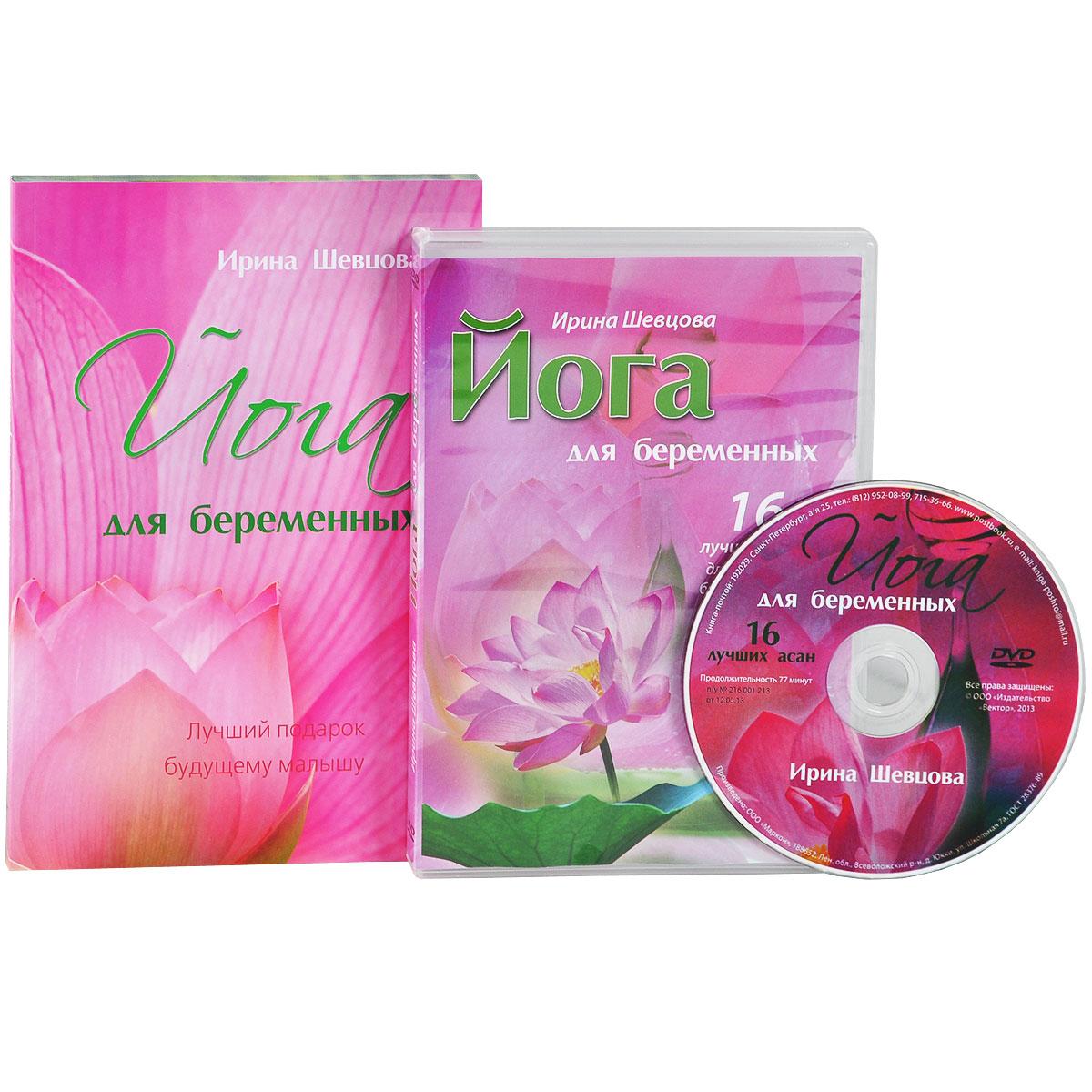 Йога для беременных (+ DVD-ROM)