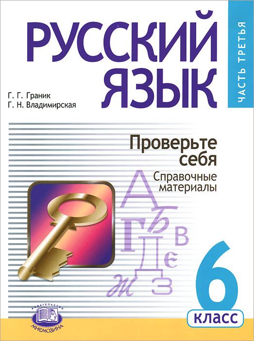Русский язык. 6 класс. В 3 частях (комплект)