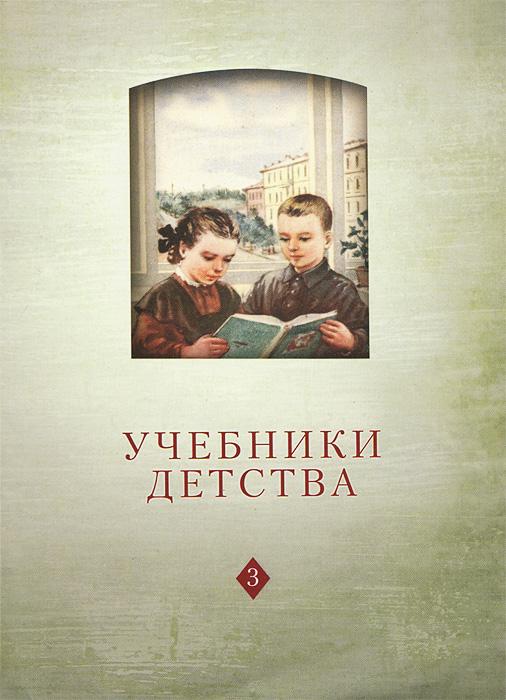 Учебники детства. Том 3