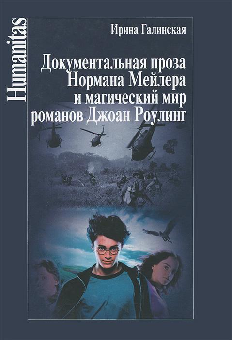 Документальная проза Нормана Мейлера и магический мир романов Джоан Роулинг