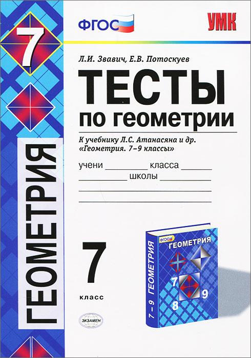 """Геометрия. 7 класс. Тесты. К учебнику Л. С. Атанасяна и др. """"Геометрия. 7-9 классы"""""""