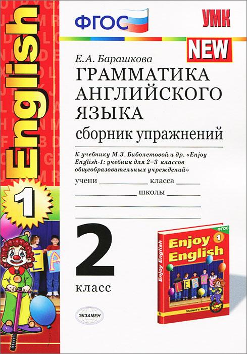 """Английский язык. 2 класс. Грамматика. Сборник упражнений. К учебнику М.З.Биболетовой и др. """"Enjoy English-1"""""""