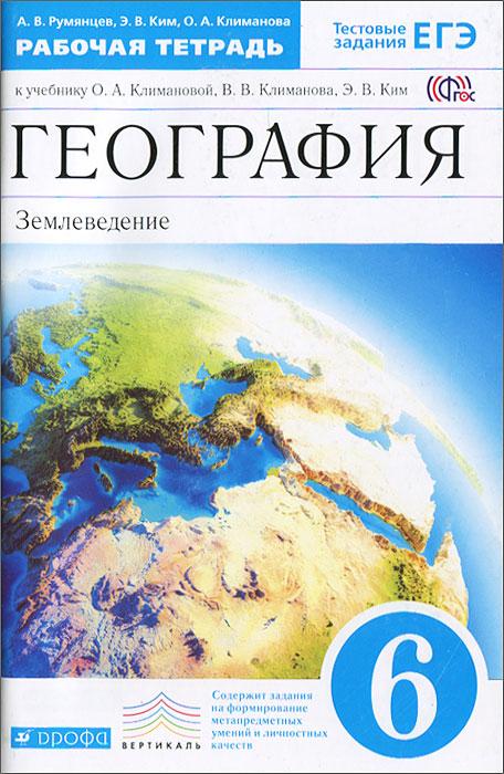 География. 6 класс. Землеведение. Рабочая тетрадь. К учебнику О. А. Климановой, В. В. Климанова, Э. В. Ким
