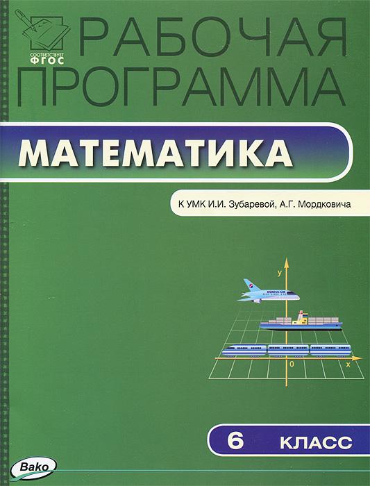 Математика. 6 класс. Рабочая программа. К УМК И. И. Зубаревой, А. Г. Мордковича