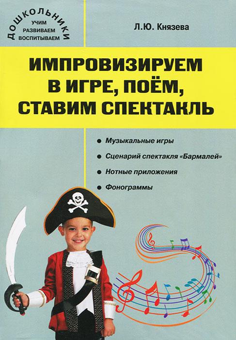 Импровизируем в игре, поем, ставим спектакль. Музыкальный сборник (+ CD)