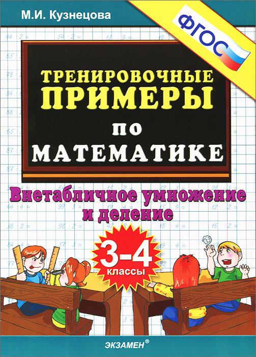 Тренировочные примеры по математике. 3-4 классы