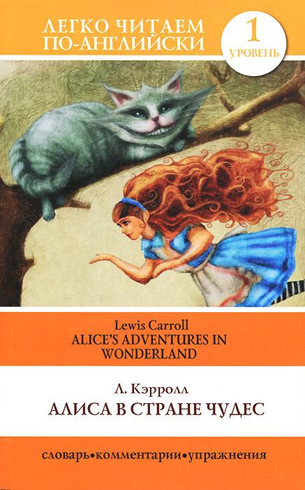 Алиса в стране чудес / Alice\'s Adventures in Wonderland ( 978-5-17-080175-6, 978-985-18-2361-7 )