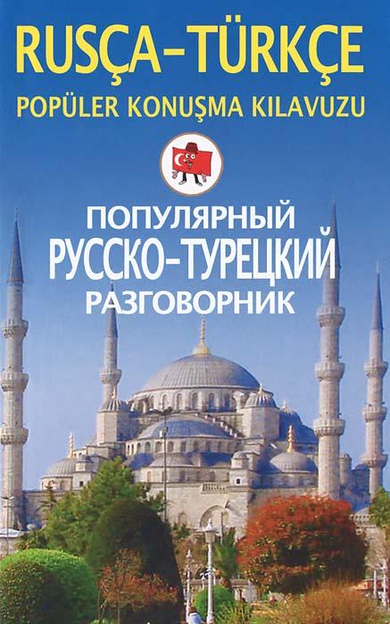 Популярный русско-турецкий разговорник / Rusca-Turkce: Populer konusma kilavuzu ( 978-5-227-04571-3 )