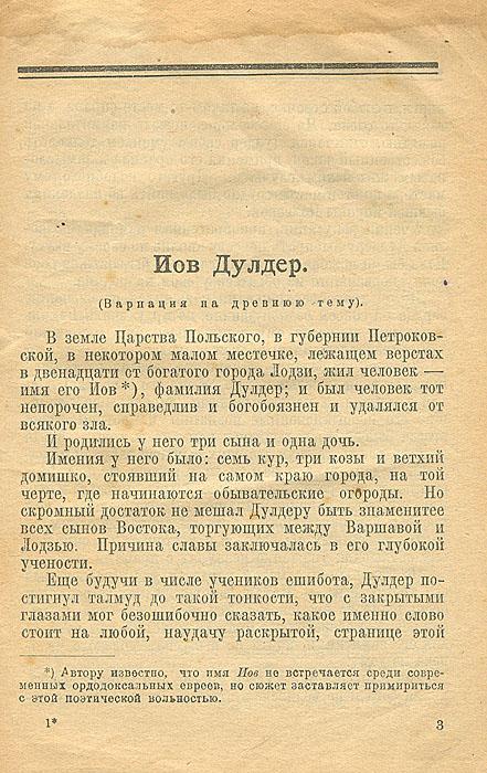 Еврейский альманах. Художественный и литературно-критический сборник