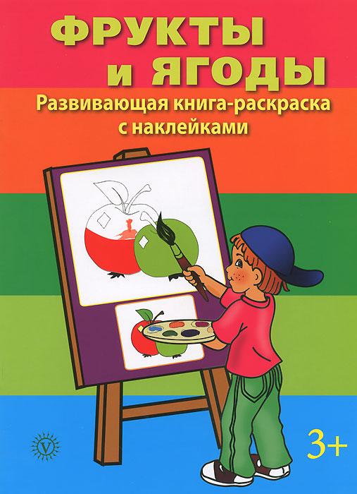 Фрукты и ягоды. Развивающая книга-раскраска (+ наклейки)