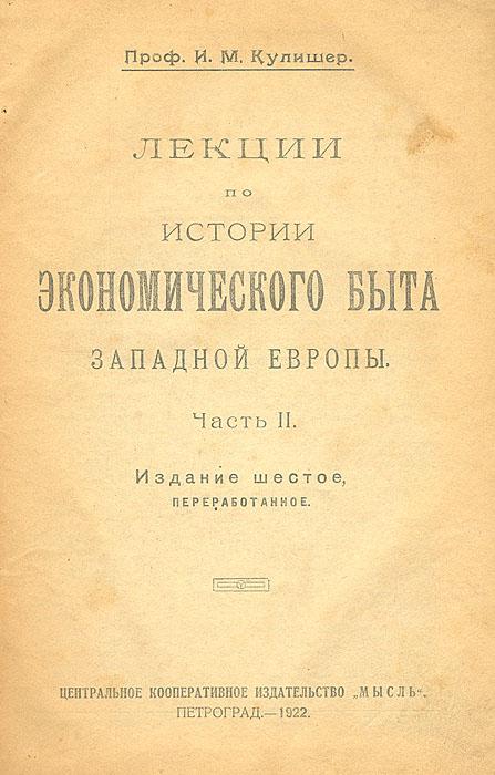 Лекции по истории экономического быта Западной Европы. В 2 частях. В 2 книгах (комплект)