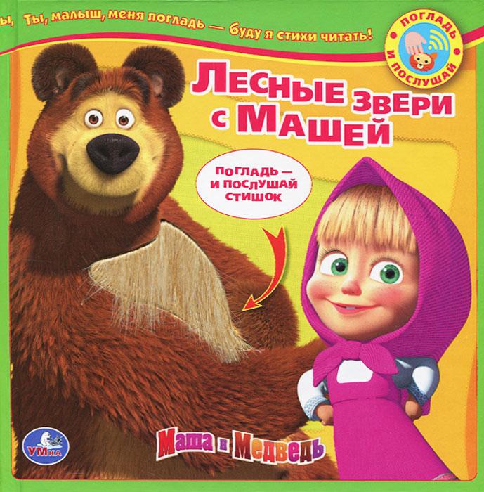 Лесные звери с Машей. Книжка-игрушка
