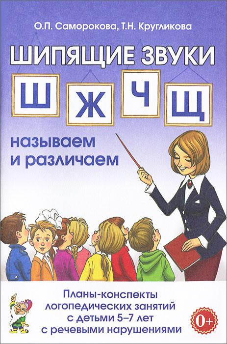 Шипящие звуки Ш, Ж, Ч, Щ. Называем и различаем. Планы-конспекты логопедических занятий с детьми 5-7 лет с речевыми нарушениями