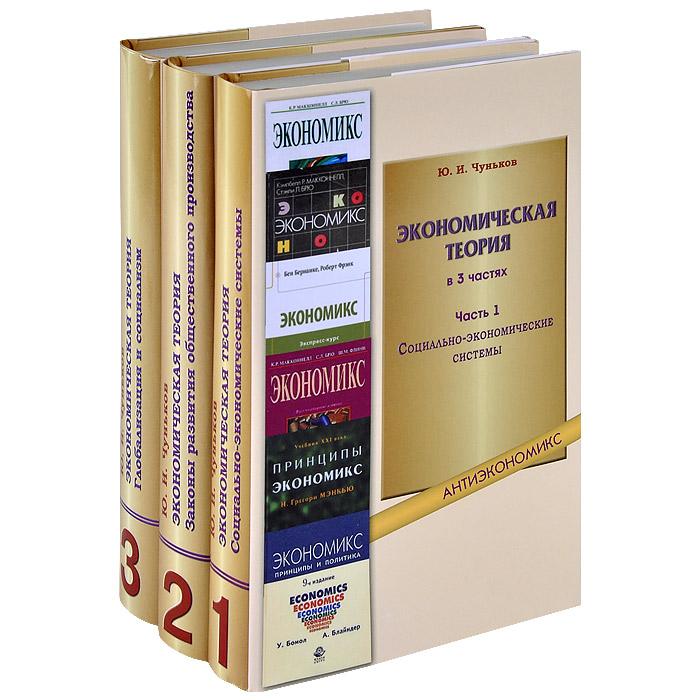 Экономическая теория. Учебное пособие (комплект из 3 книг)