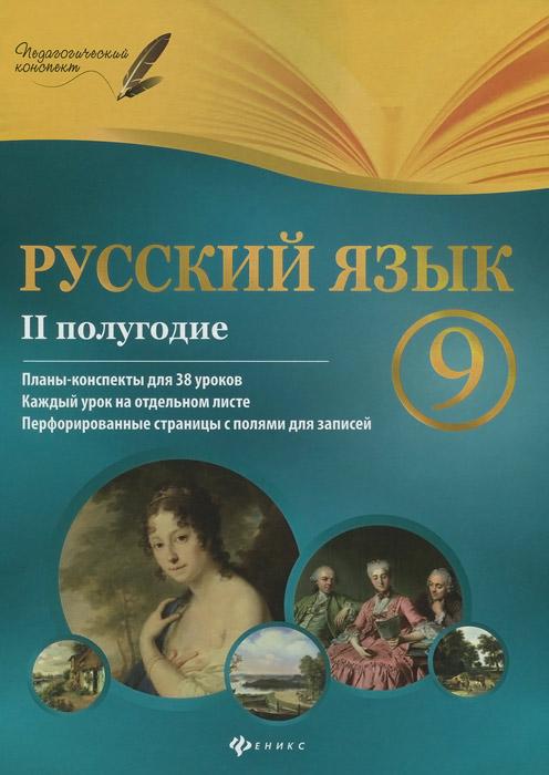 Русский язык. 9 класс. 2 полугодие
