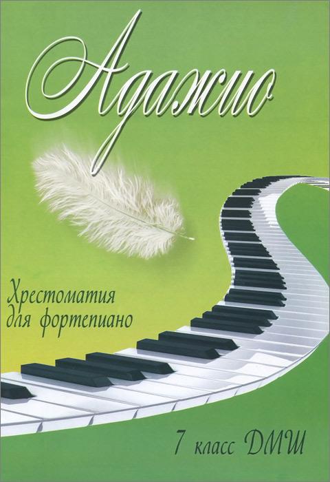 Адажио. 7 класс. Хрестоматия для фортепиано.
