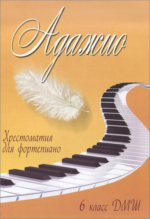 Адажио. 6 класс. Хрестоматия для фортепиано