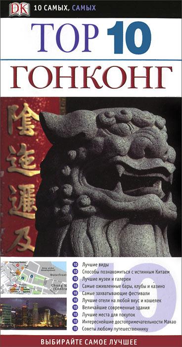 Гонконг. Топ 10. Путеводитель ( 978-5-271-42520-2, 978-1-4053-6084-5 )