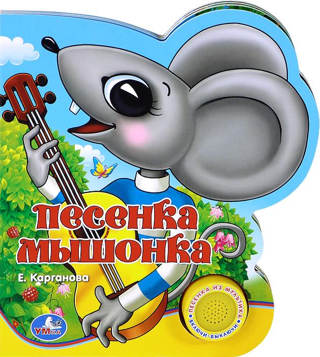 Песенка Мышонка. Книжка-игрушка