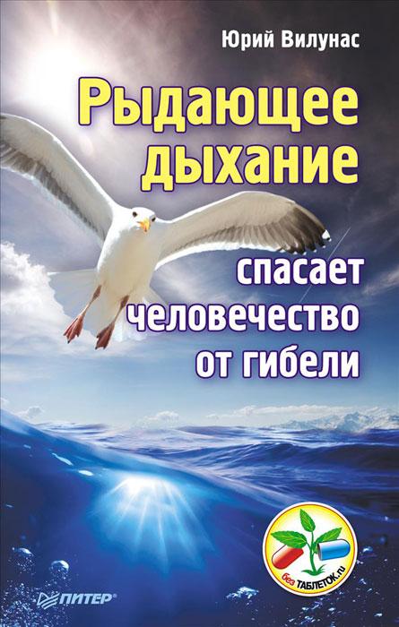 Рыдающее дыхание спасает человечество от гибели ( 978-5-496-00806-8 )