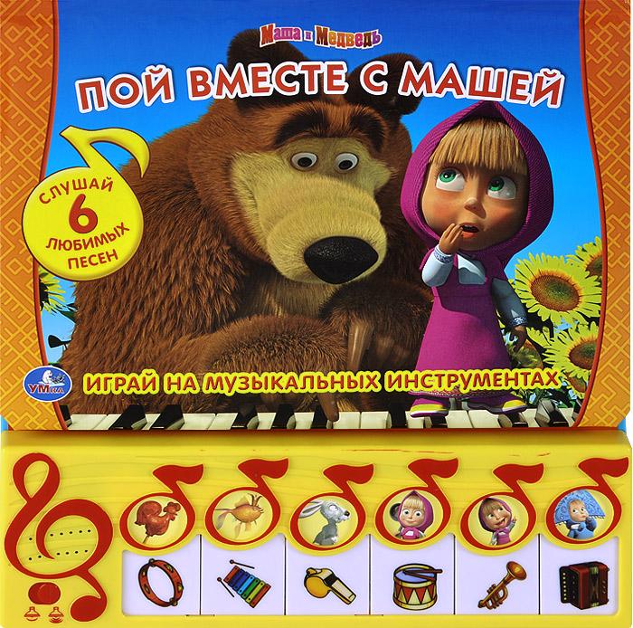Маша и Медведь. Пой вместе с Машей. Книжка-игрушка