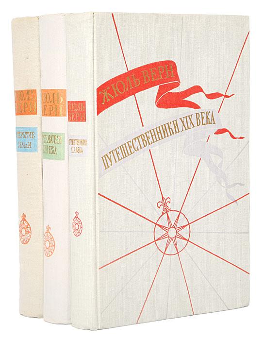 История великих путешествий (комплект из 3 книг)