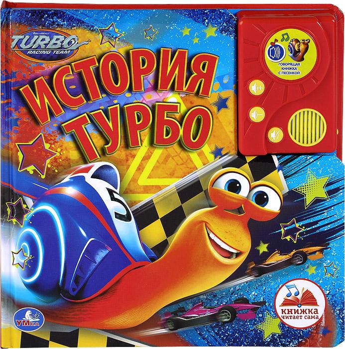 История Турбо. Книжка-игрушка