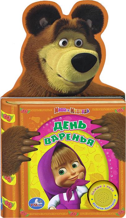 Маша и Медведь. День варенья. Книжка-игрушка