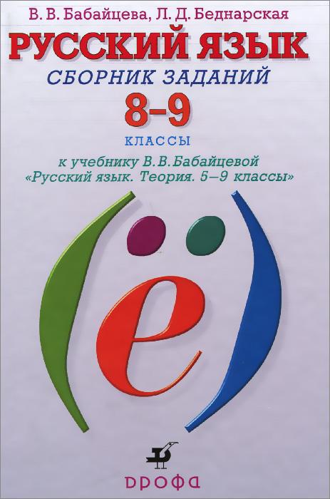 Русский язык. 8-9 классы. Сборник заданий