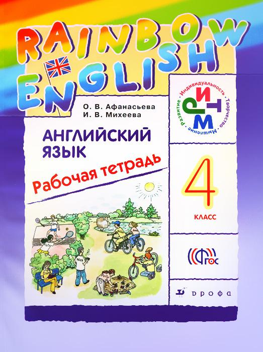 Английский язык. 4 класс. Рабочая тетрадь