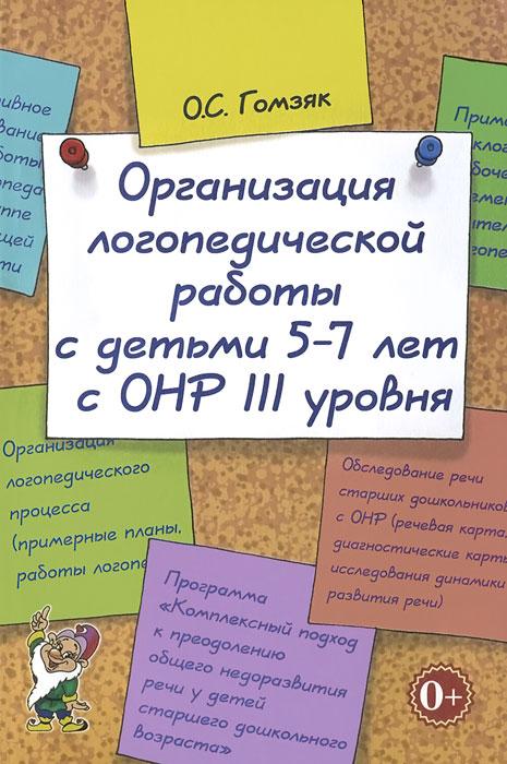 Организация логопедической работы с детьми 5-7 лет с ОНР 3 уровня