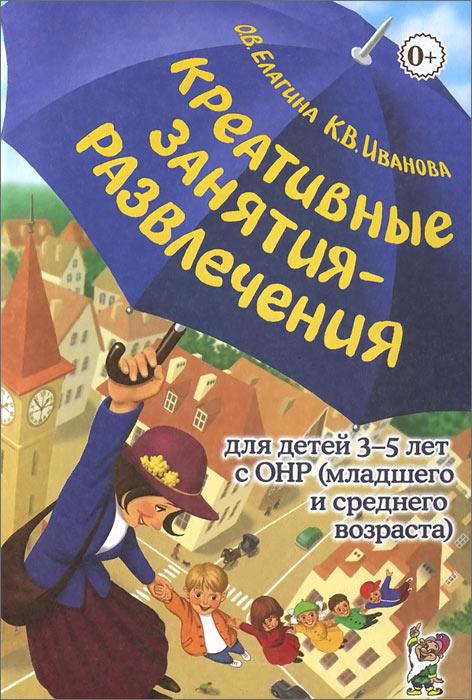 Креативные занятия-развлечения для детей 3-5 лет с ОНР (младшего и среднего возраста)