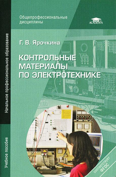 Контрольные материалы по электротехнике. Учебное пособие