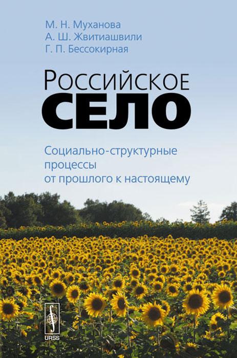 Российское село. Социально-структурные процессы от прошлого к настоящему