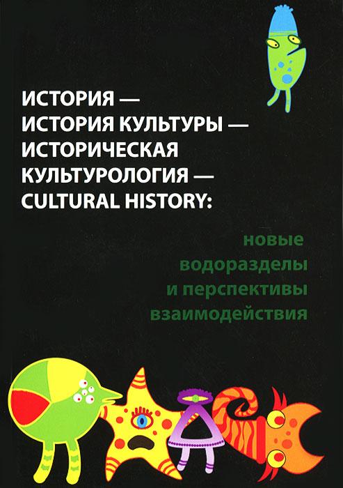 История - история культуры - историческая культурология - cultural history. Новые водоразделы и перспективы взаимодействия