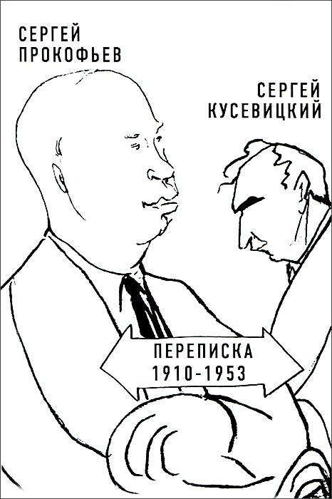 Сергей Прокофьев - Сергей Кусевицкий. Переписка 1910-1953