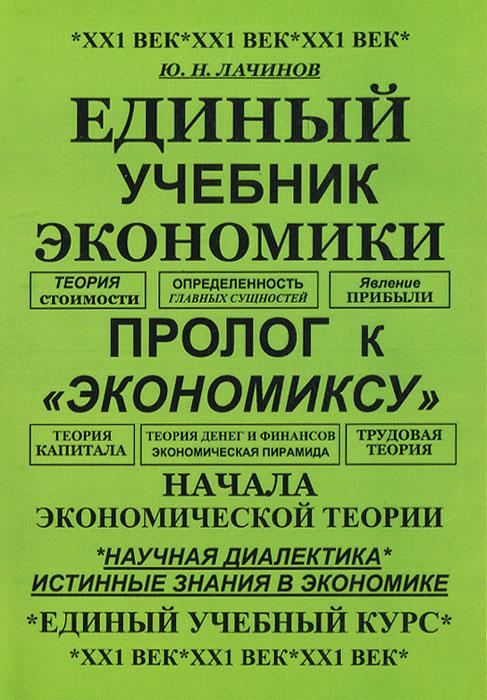 """Единый учебник экономики. Пролог к """"экономиксу"""". Начала экономической теории"""