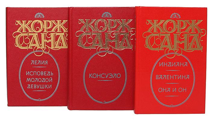 Жорж Санд (комплект из 7 книг)