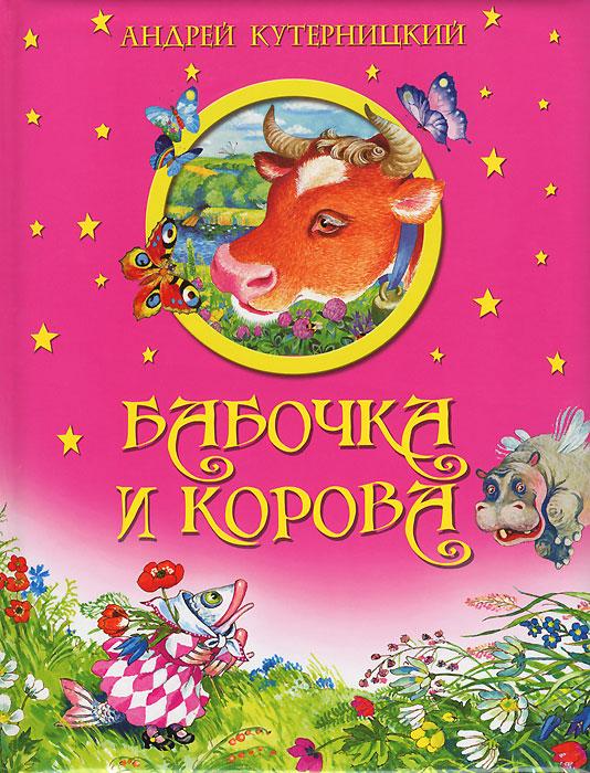 Бабочка и корова12296407Что будет, если обыкновенный заяц решит вырасти до небес, африканский слон однажды утром расцветет розами, а лошадь начнет танцевать вальс на лунной поляне? Удивительные, смешные и совершенно неожиданные детские сказки известного российского писателя, лауреата многих премий Андрея Кутерницкого - прекрасный подарок любому, кто любит мир красоты, чудес, приключений, радости и любви.