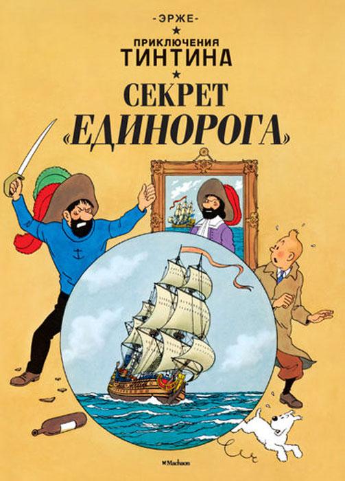 "Приключения Тинтина . Секрет ""Единорога"""