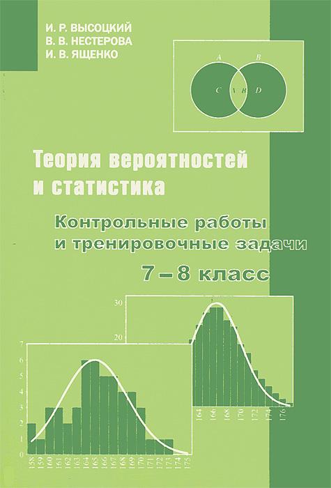 Теория вероятностей и статистика. 7–8 класс. Контрольные работы и тренировочные задачи