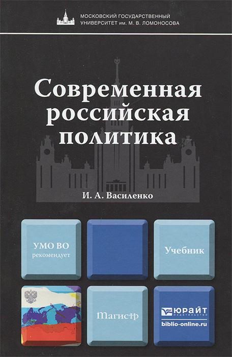 Современная российская политика. Учебник
